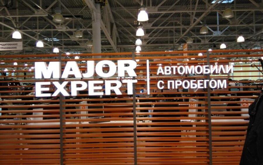 MAJOR EXPERT - автосалон с самыми вежливыми сотрудниками