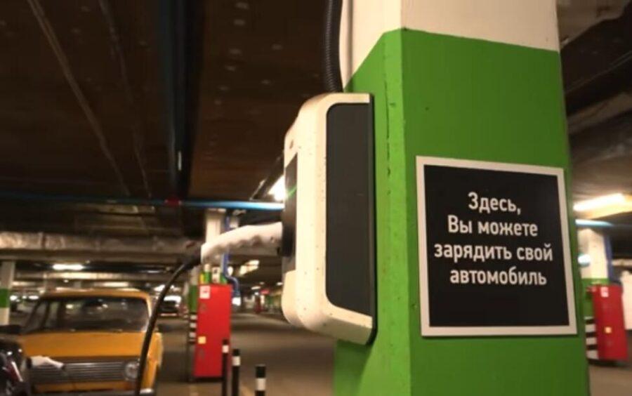 Зарядная станция